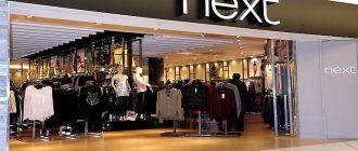 d0ec337671d52 Женская, мужская и детская таблица размеров одежды и обуви «Next» («Некст»)